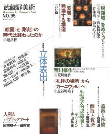 武蔵野美術 NO.95 特集「立体表...