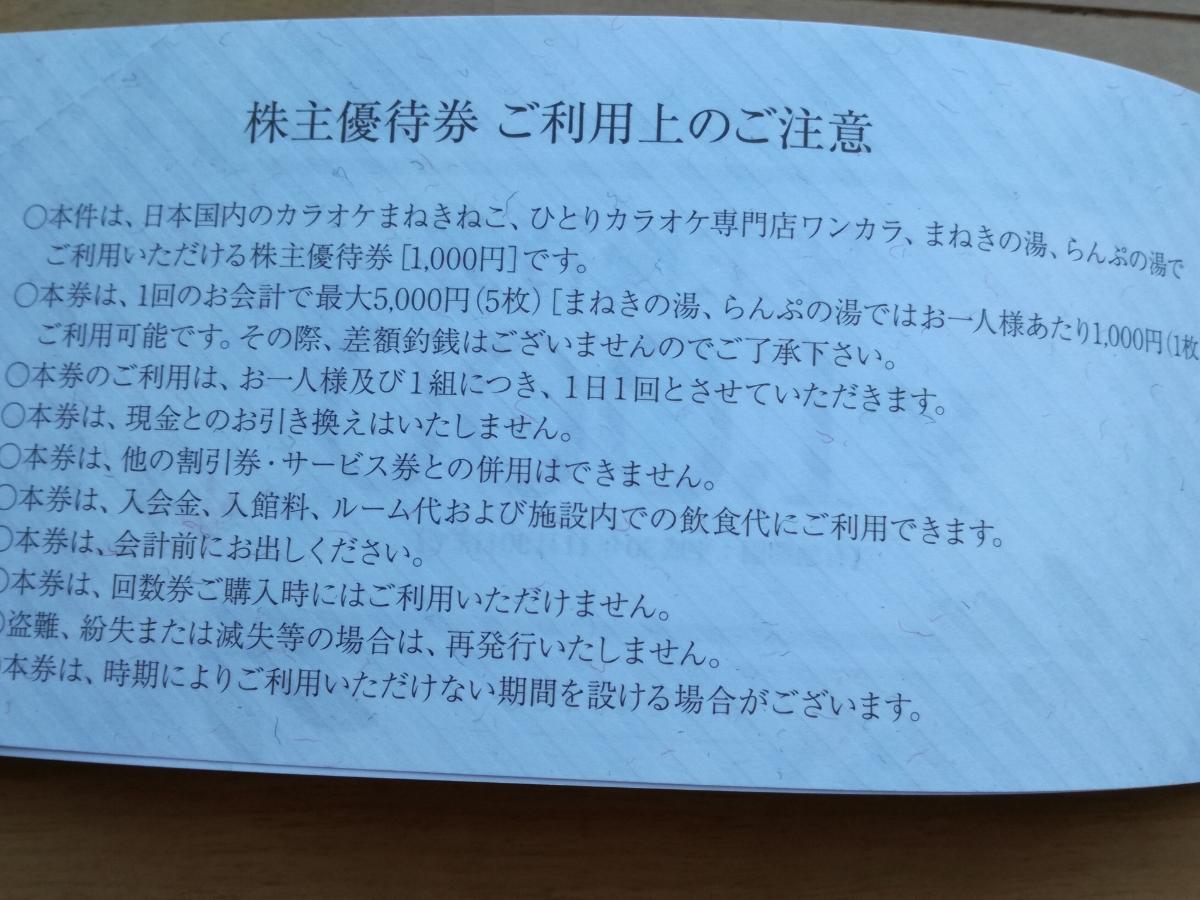 コシダカホールディングス 株主優待券 5,000円分 送料込☆ まねきねこ/ワンカラ/まねきの湯/らんぷの湯_画像2