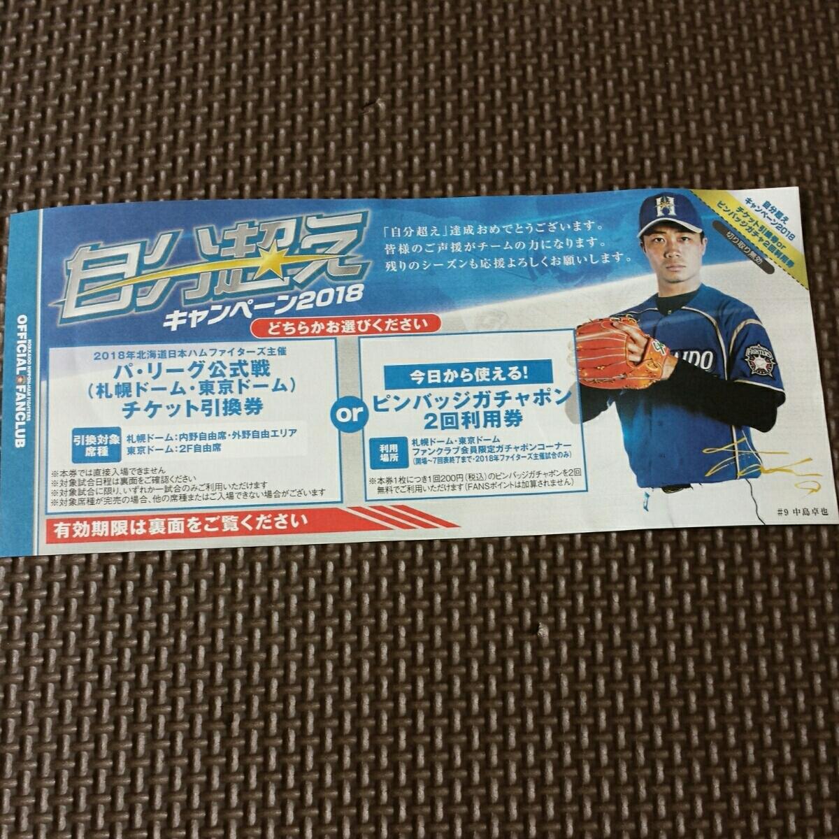 北海道日本ハムファイターズ ファンクラブ 自分越えキャンペーン2018 チケット引き換券 日ハム チケット 札幌ドーム 東京ドーム