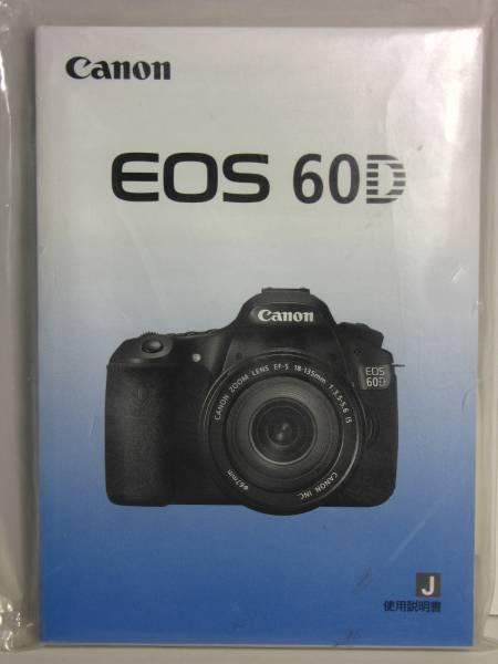 新品 未使用 Canon EOS 60D 取扱使用説明書 送料185円_未開封です