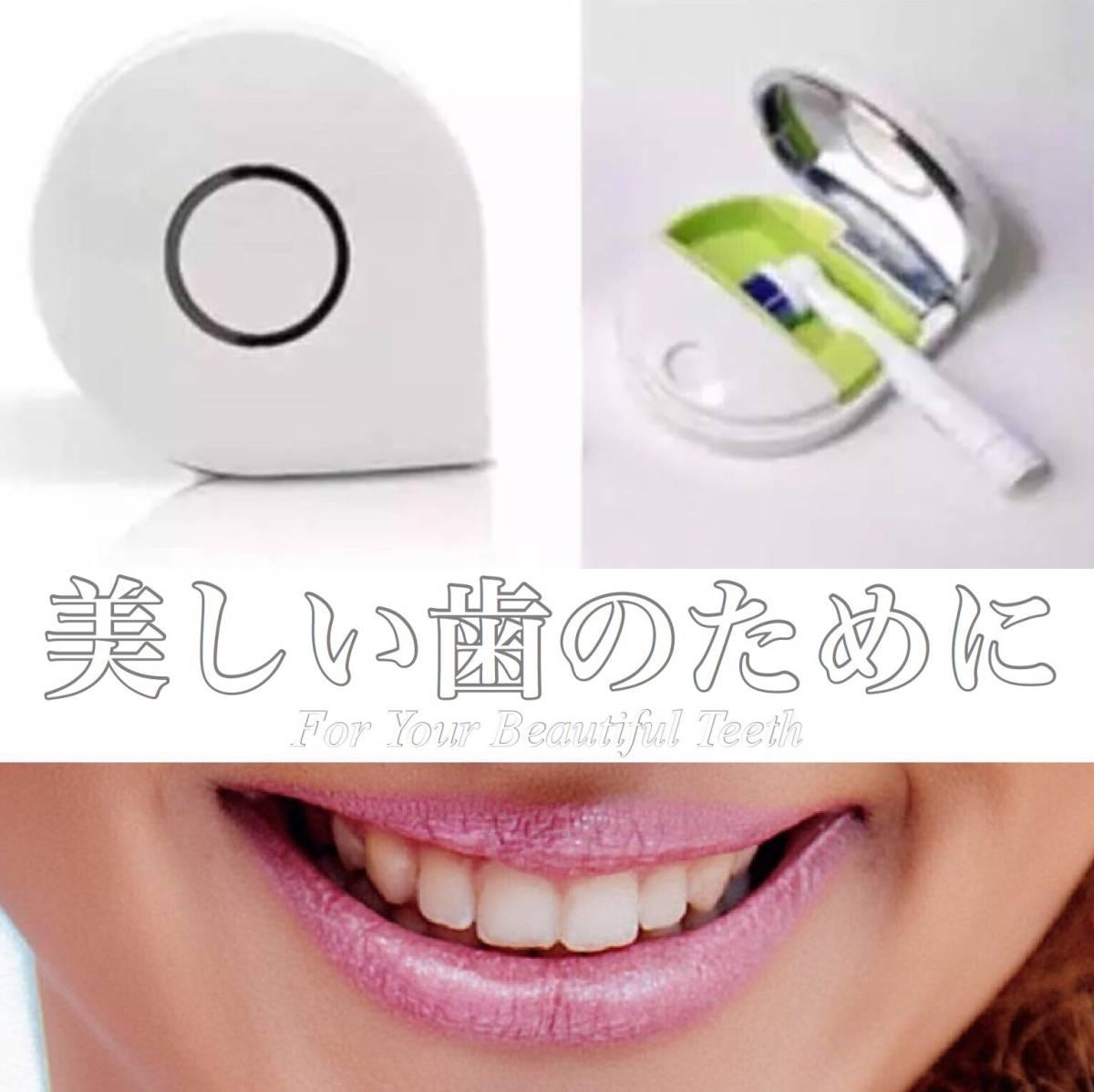 清潔に歯ブラシ 滅菌器 美しい歯 かんたんしっかりコンパクト 口内フローラ USB充電式_画像1