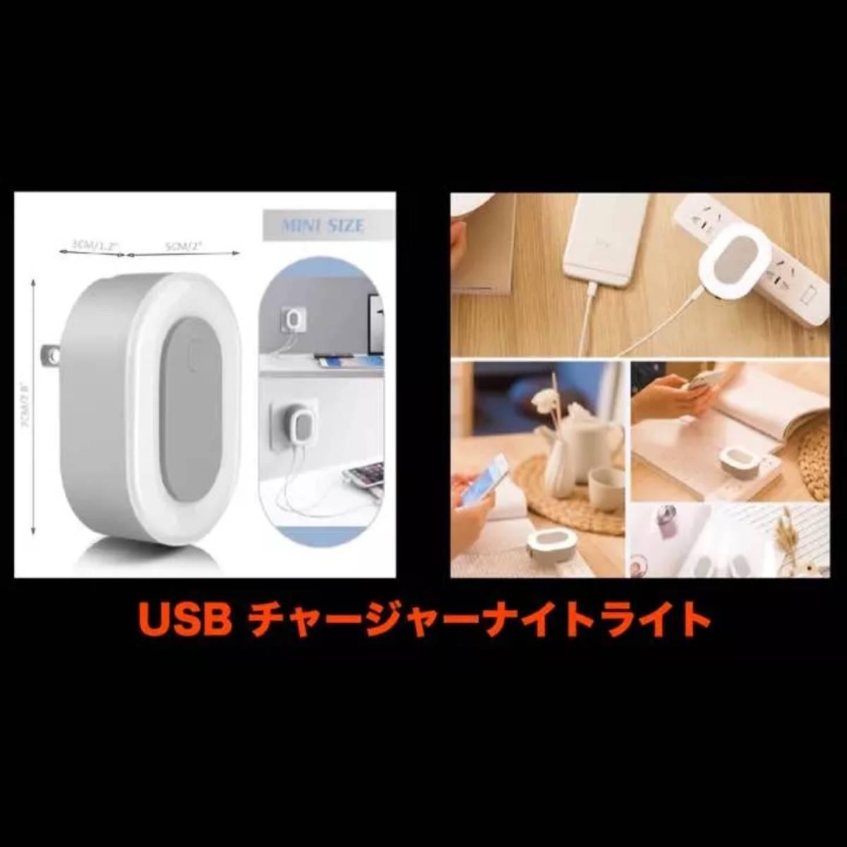 プラグたためてコンパクトに持ち運び USBチャージャーナイトライト 明るさ切替可 新品_画像3
