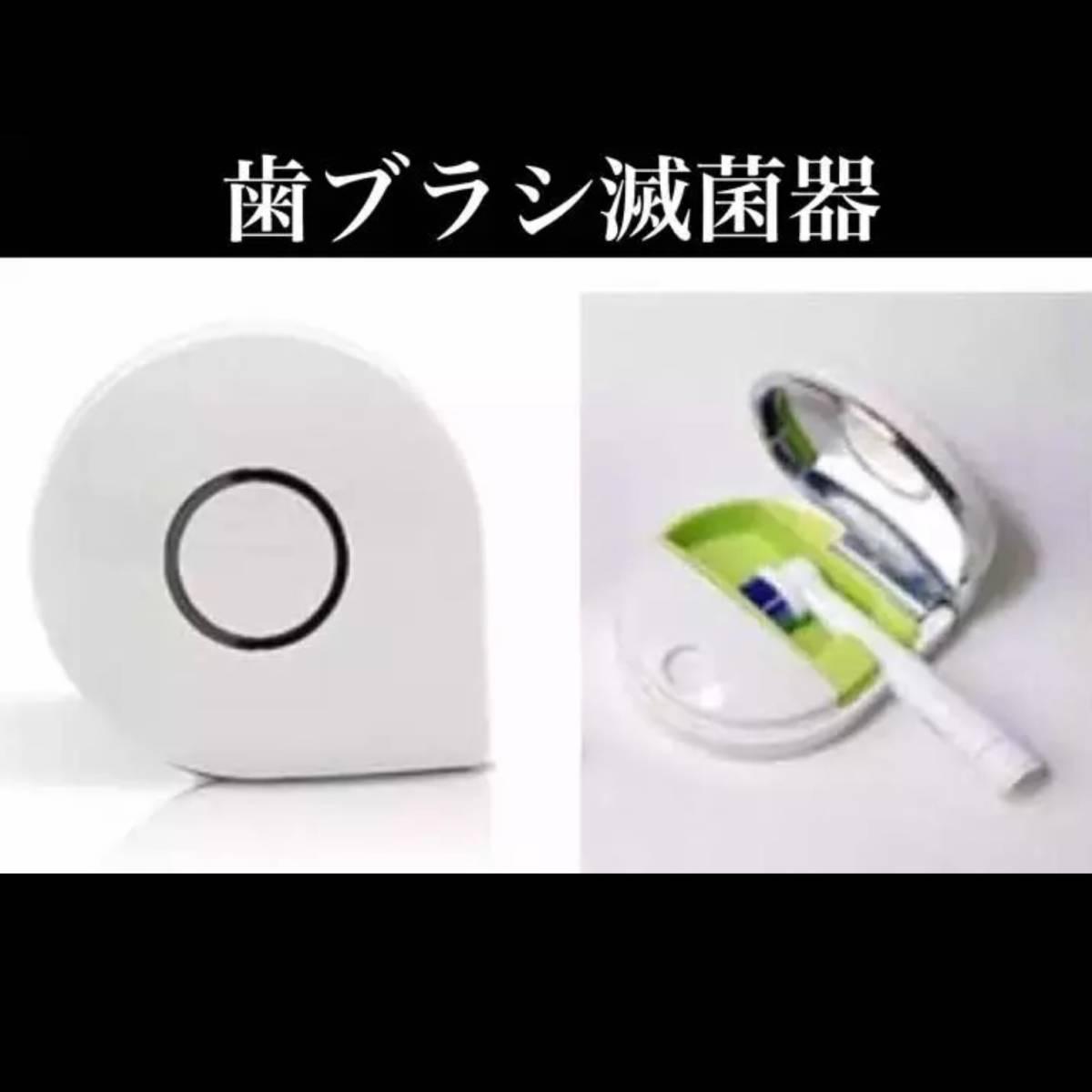 清潔に歯ブラシ 滅菌器 美しい歯 かんたんしっかりコンパクト 口内フローラ USB充電式_画像2