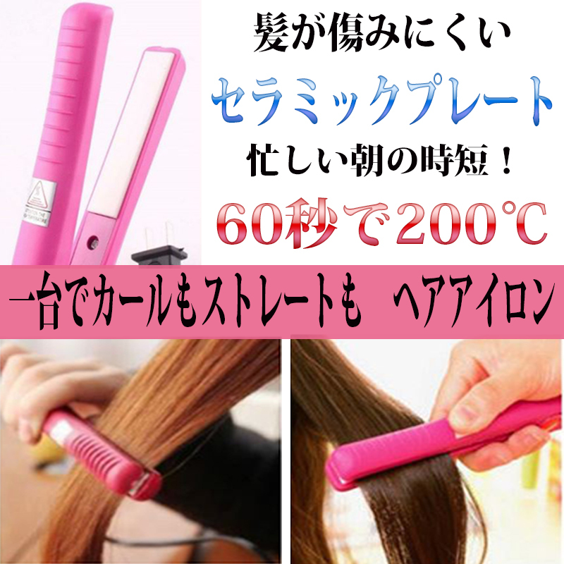 Mini hair iron Karl strut pink iron compact 2Way 60 second .200*C speed . Quick heating ...... travel mobile light weight