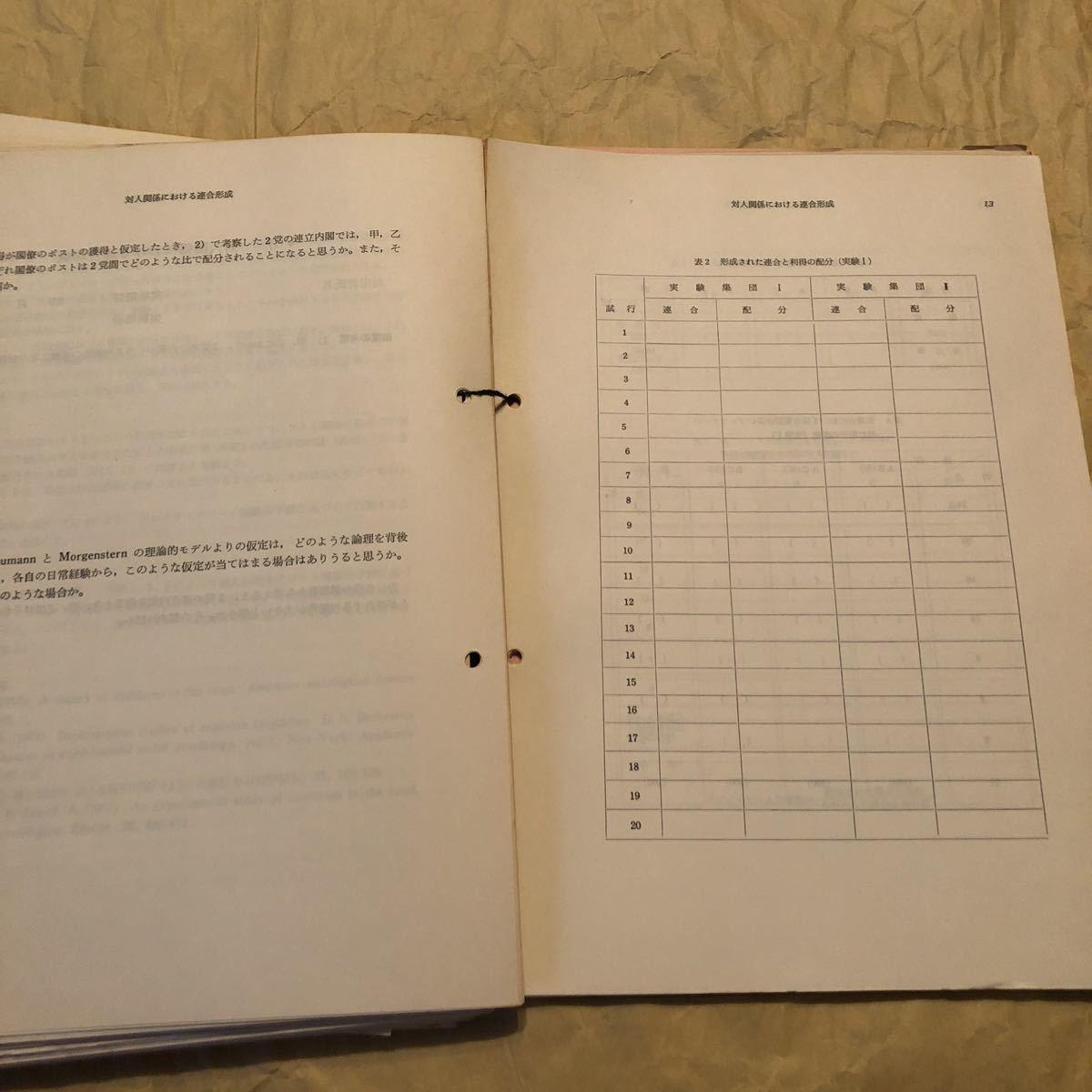【心理学】『新版 実験とテスト 心理学の基礎』1974年★心理学実験指導研究会編★経年くすみあり_画像9