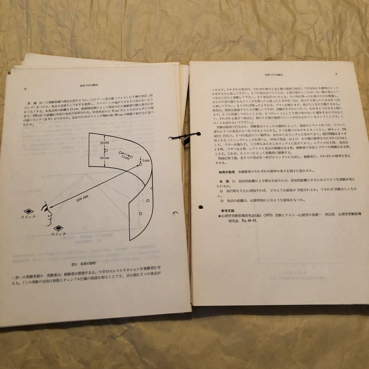 【心理学】『新版 実験とテスト 心理学の基礎』1974年★心理学実験指導研究会編★経年くすみあり_画像7