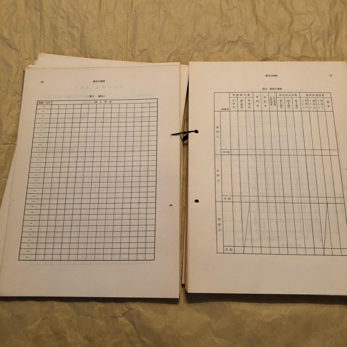 【心理学】『新版 実験とテスト 心理学の基礎』1974年★心理学実験指導研究会編★経年くすみあり_画像6