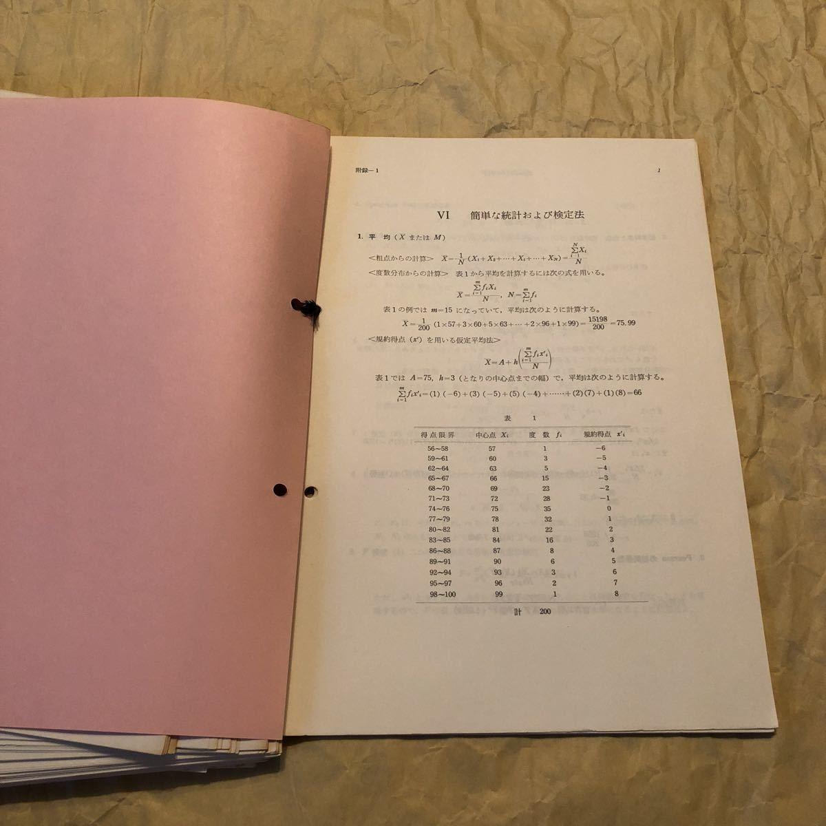 【心理学】『新版 実験とテスト 心理学の基礎』1974年★心理学実験指導研究会編★経年くすみあり_画像10