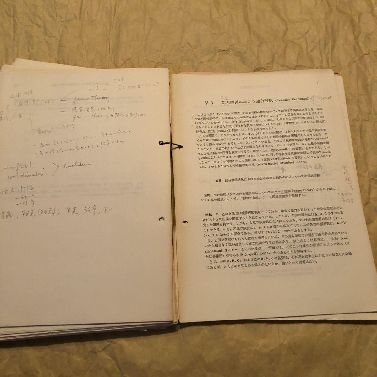 【心理学】『新版 実験とテスト 心理学の基礎』1974年★心理学実験指導研究会編★経年くすみあり_画像8