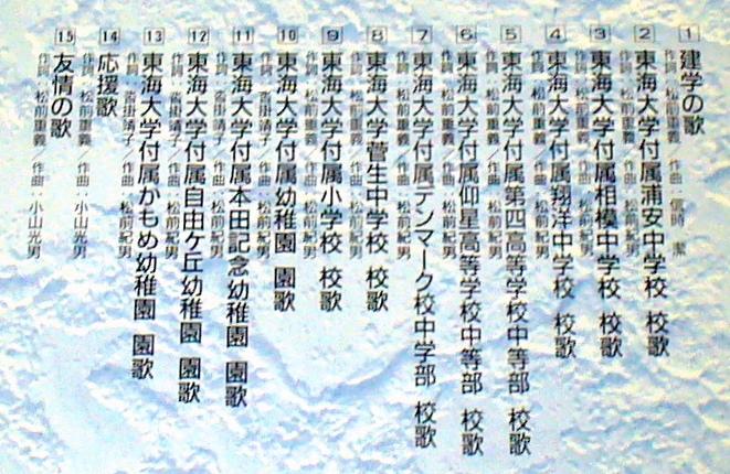 A4■盤面良好 校歌CD 東海大学学園歌集/付属中学校・小学校・幼稚園◆建学の歌/応援歌 ほか ビクター◆送料164円_画像3