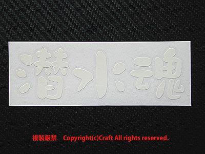 潜水魂/ステッカー(13cm/白)耐水/屋外耐候素材スキューバ.ダイビング_画像2