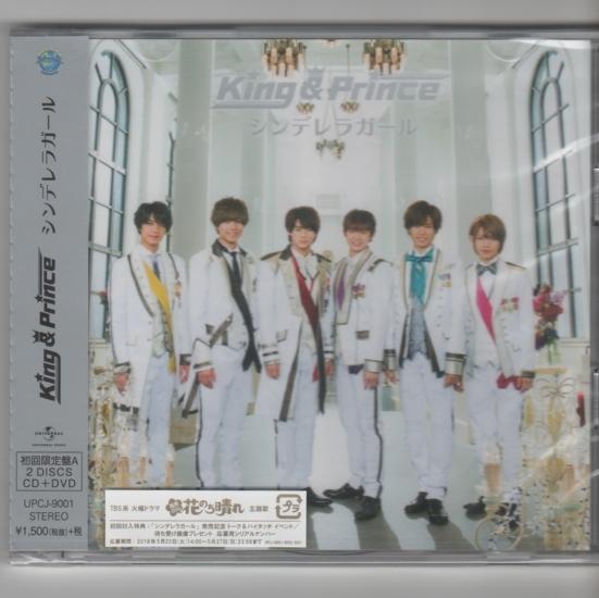 購入特典ポスター付新品未開封 King&Prince シンデレラガール (初回限定盤A CD+DVD) キンプリ
