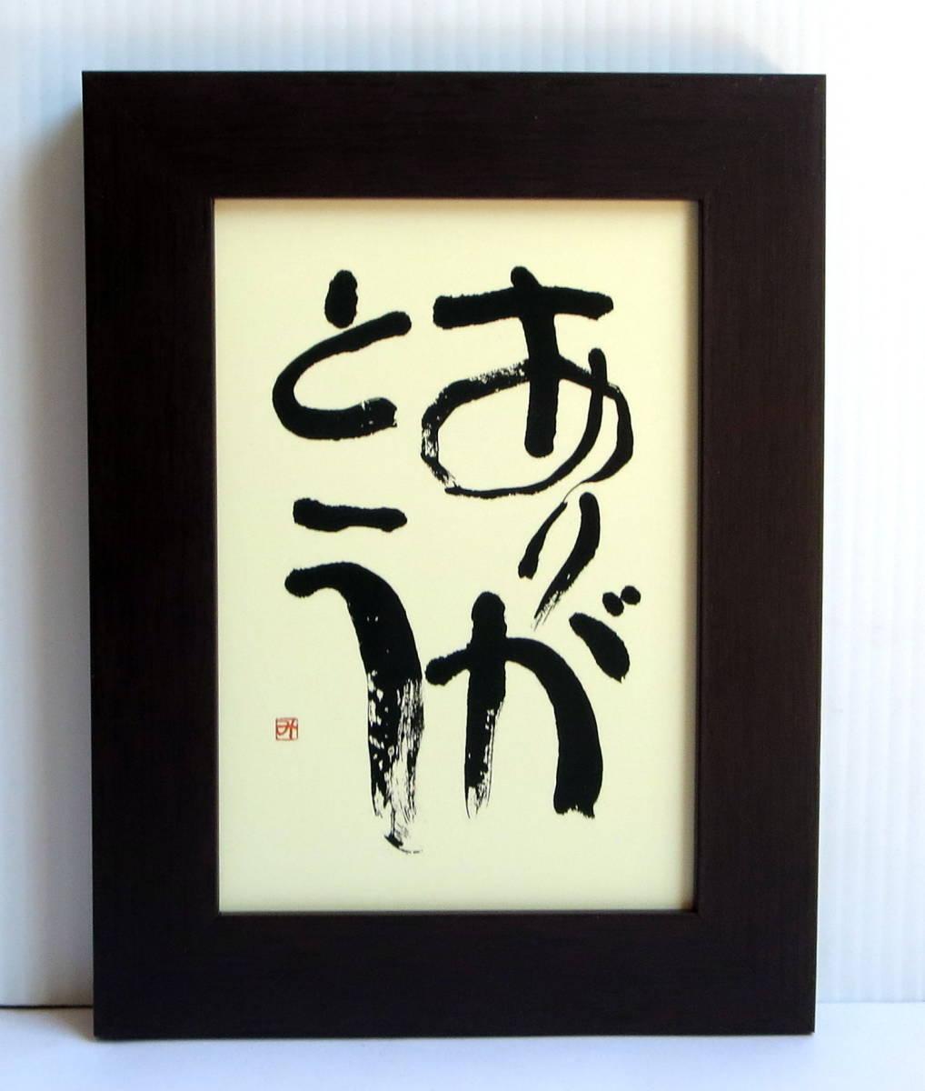 『ありがとう』相田 みつを・詩・名言・絵はがき(はがきサイズ)_画像2