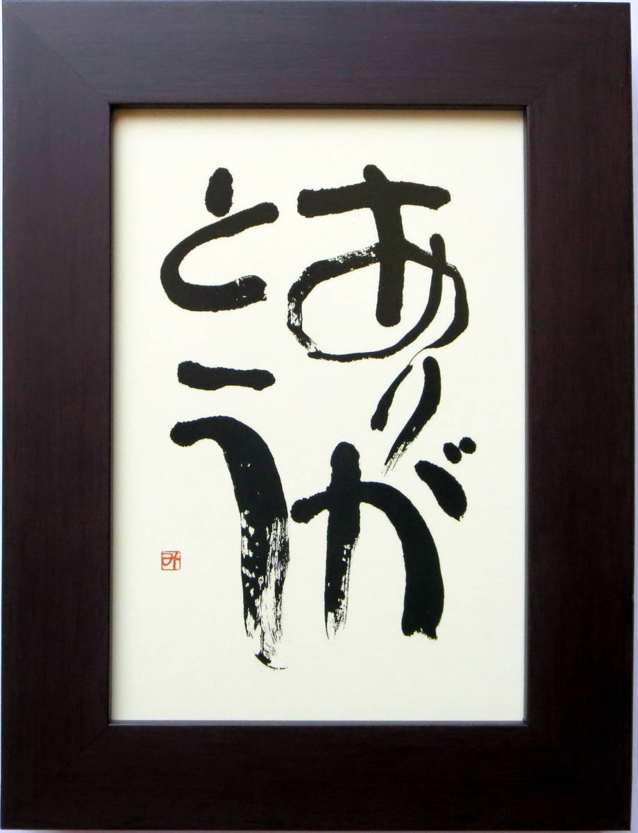 『ありがとう』相田 みつを・詩・名言・絵はがき(はがきサイズ)_画像1