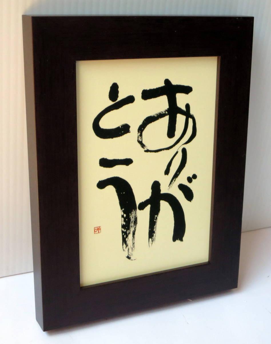 『ありがとう』相田 みつを・詩・名言・絵はがき(はがきサイズ)_画像4