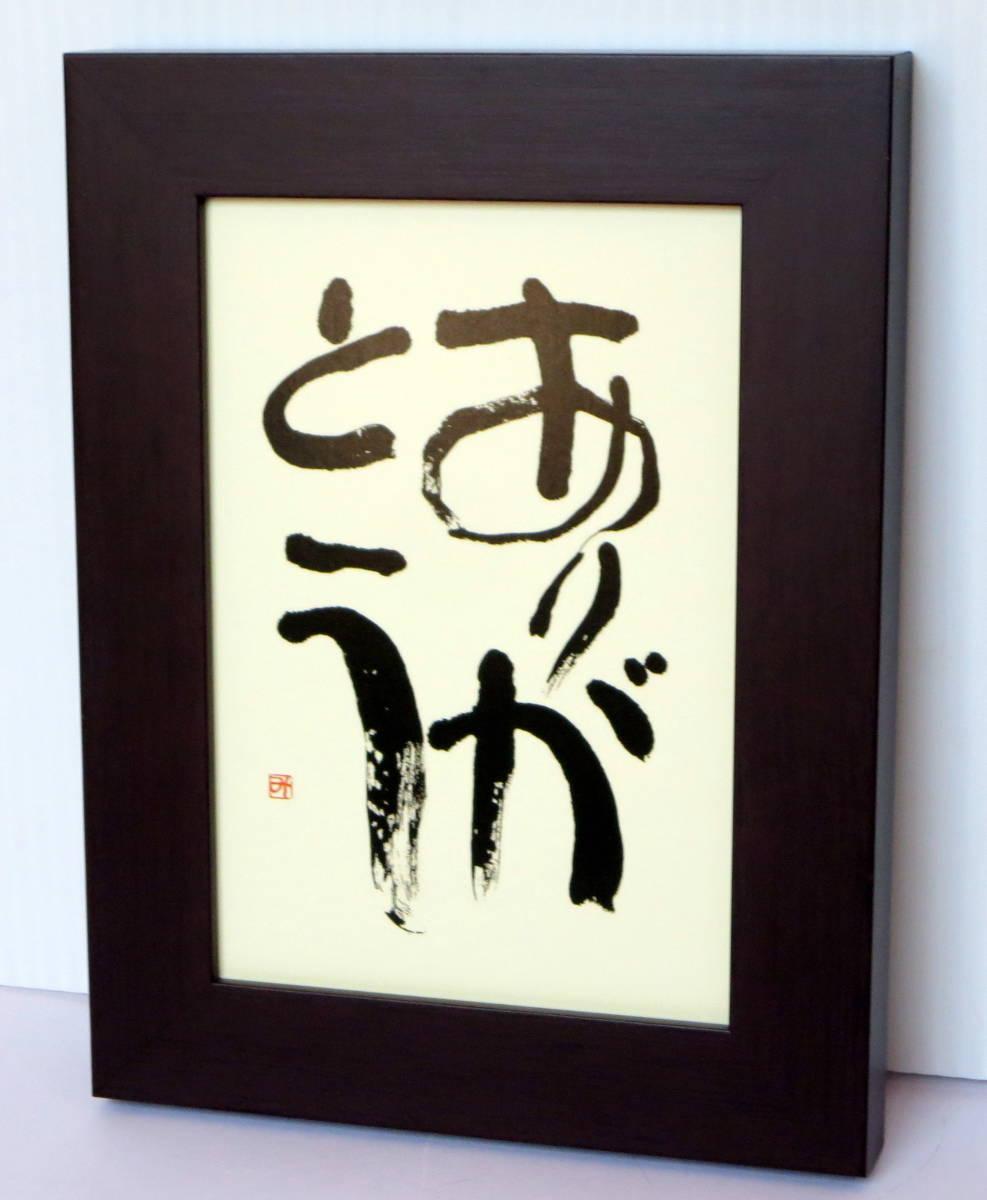 『ありがとう』相田 みつを・詩・名言・絵はがき(はがきサイズ)_画像3