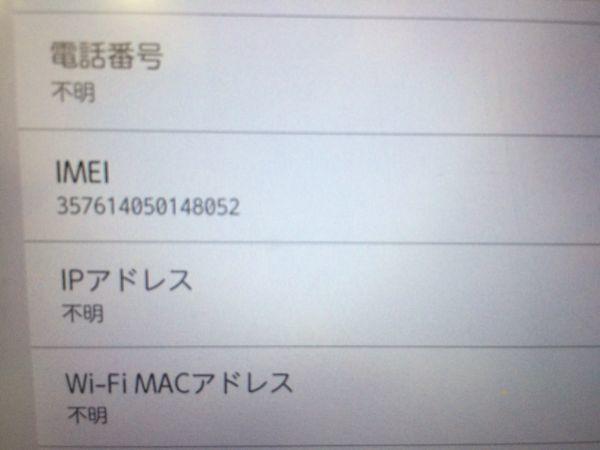 docomo/ドコモ Fujitsu ARROWS Tab F-02F ホワイト 〇判定 稼動品_画像6