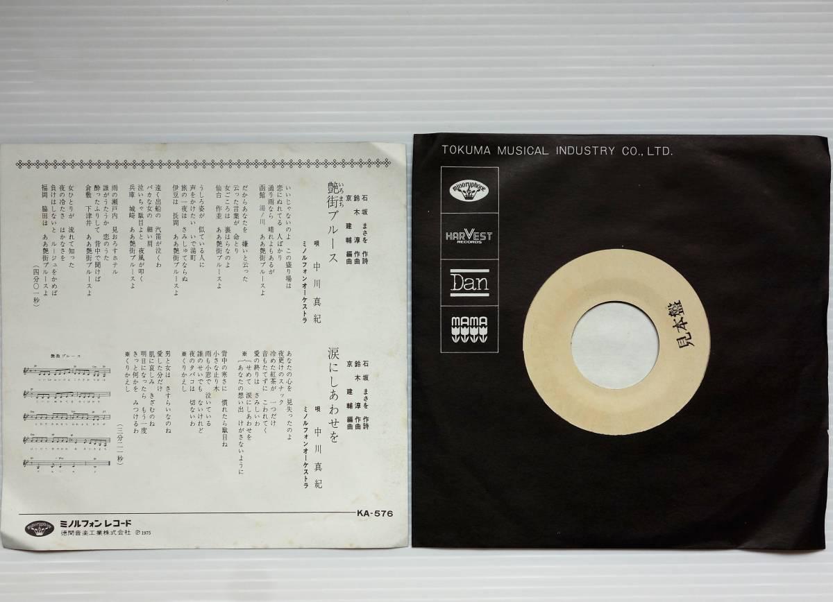 希少 フェロモン歌謡 EP 白ラベル 見本盤 中川 真紀 艶街ブルース_画像2