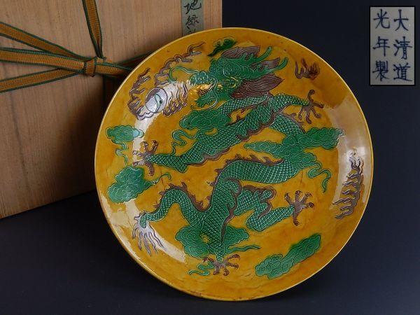特別出品 中国古玩 唐物 清代 龍刻 黄地緑彩 皿 五爪龍 三彩 大清道光年製 款 古作時代物 極上品 初だし品