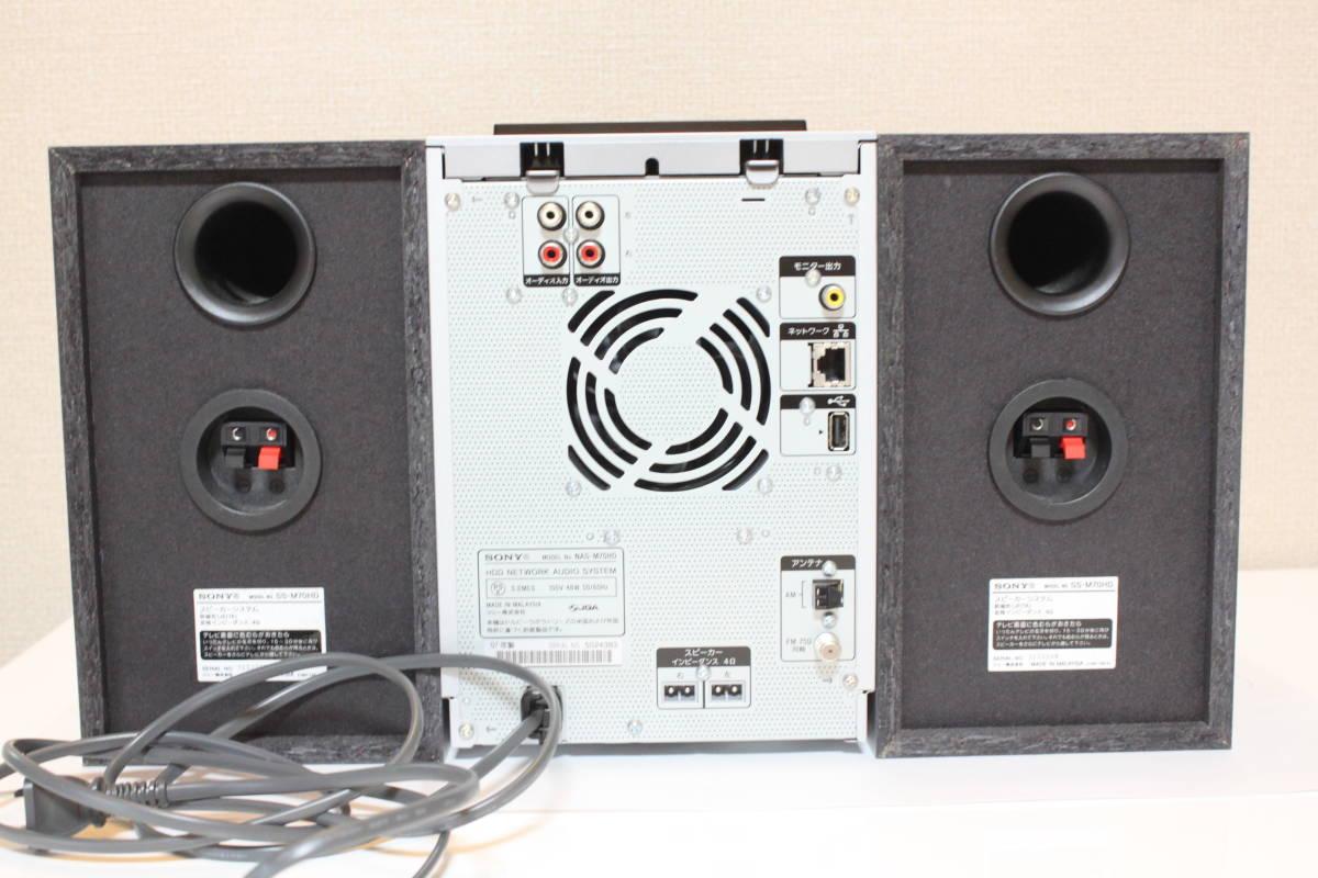 ジャンク■SONY NETJUKE HDD/CD/MD/メモリースティック対応ハードディスクコンポ HDD80GB NAS-M70HD_画像3