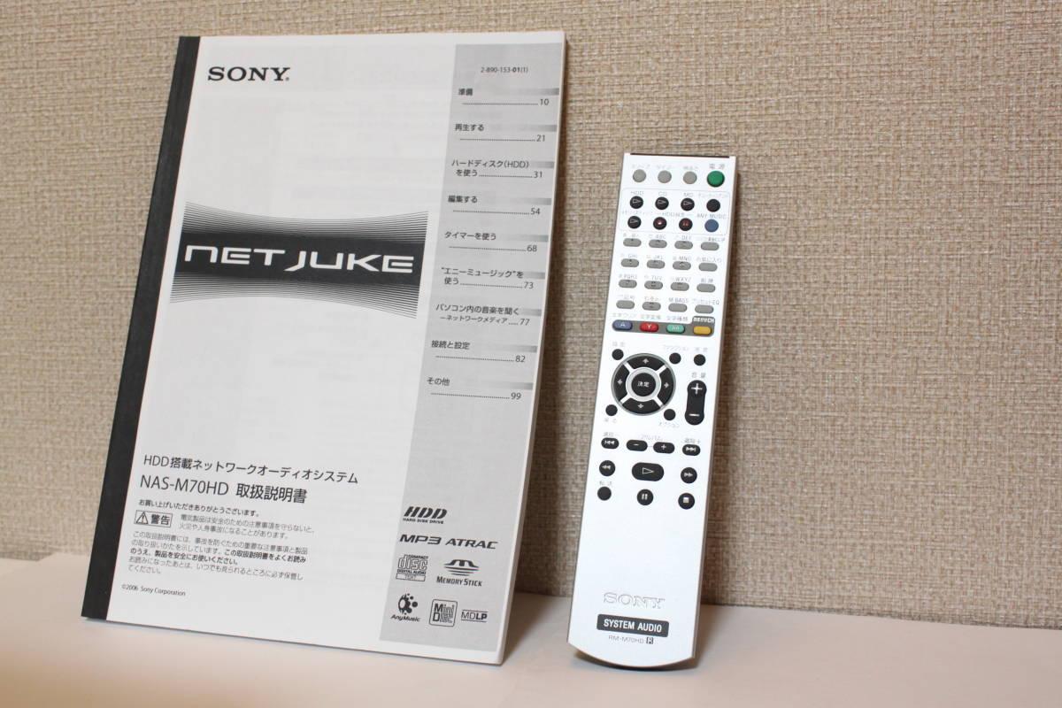 ジャンク■SONY NETJUKE HDD/CD/MD/メモリースティック対応ハードディスクコンポ HDD80GB NAS-M70HD_画像7