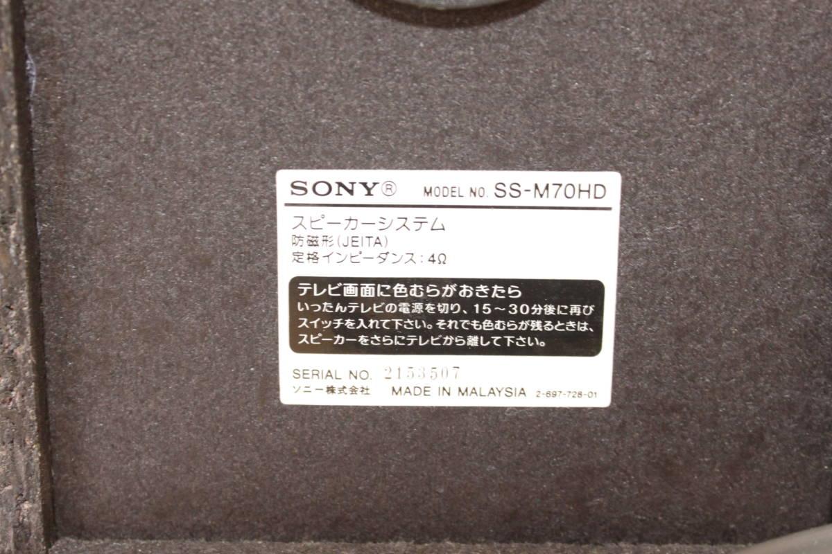 ジャンク■SONY NETJUKE HDD/CD/MD/メモリースティック対応ハードディスクコンポ HDD80GB NAS-M70HD_画像4