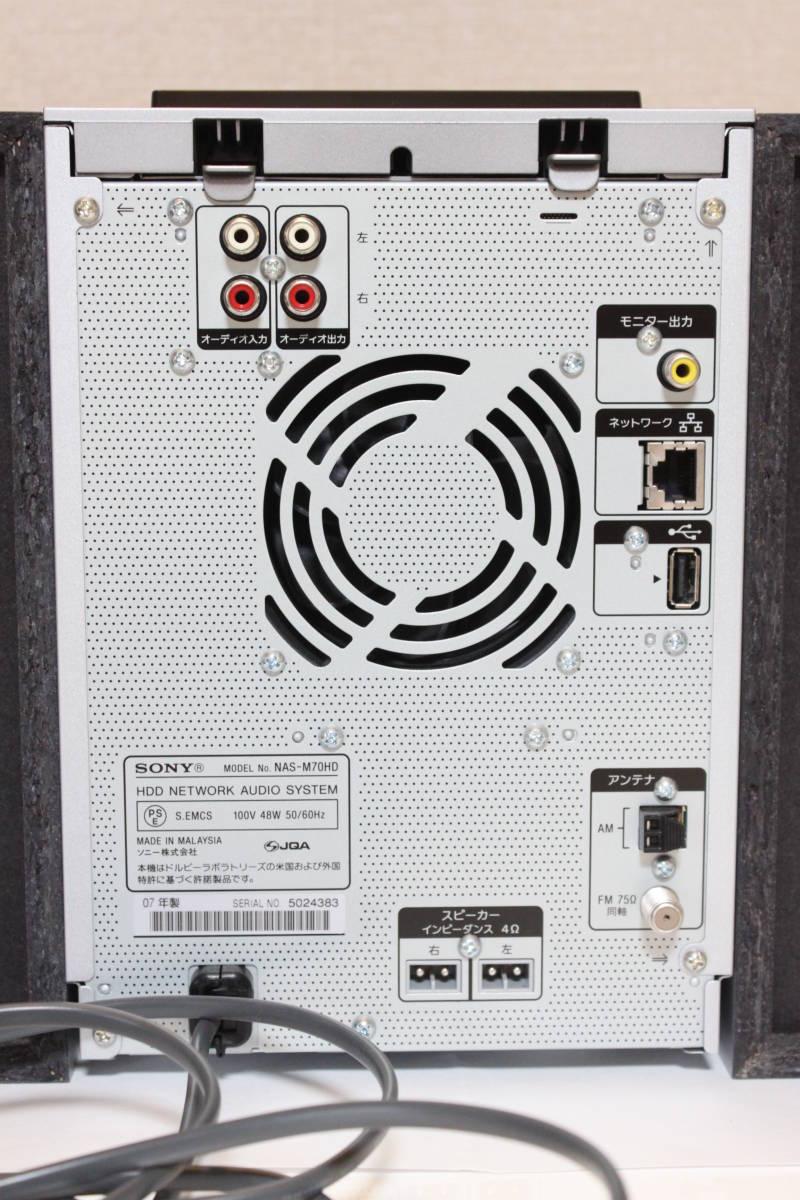 ジャンク■SONY NETJUKE HDD/CD/MD/メモリースティック対応ハードディスクコンポ HDD80GB NAS-M70HD_画像6