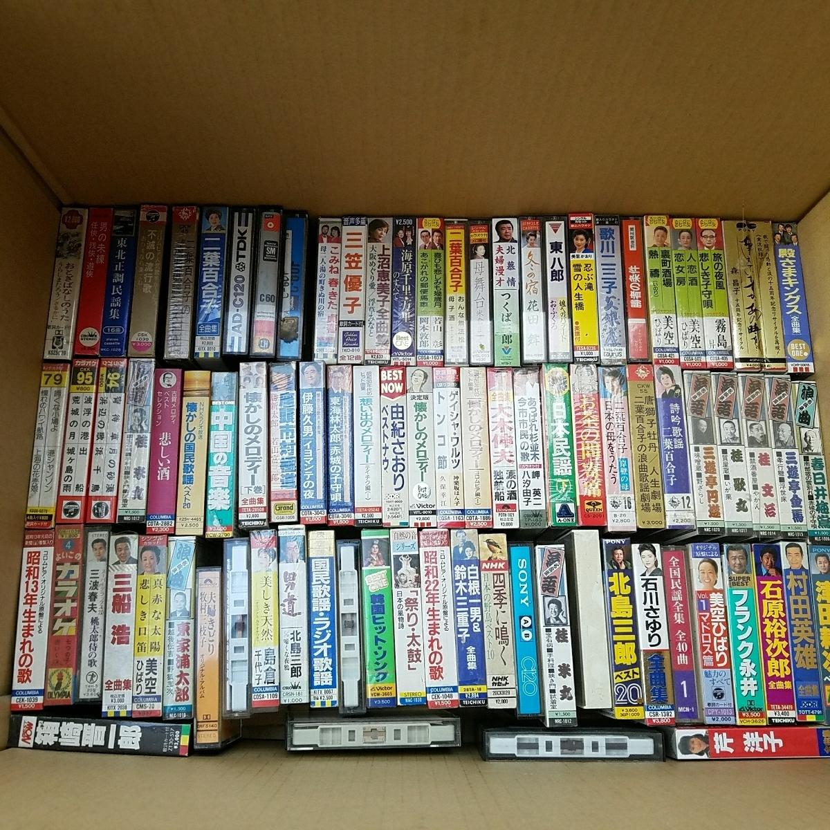 【大量】 240本 お買い得 カセットテープ まとめて まとめ まとめ売り 主に 演歌 美空ひばり