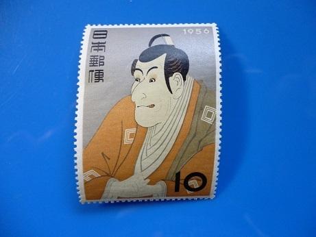 359   格安品    切手趣味週間   「市川えび蔵」  東洲斎写楽   未使用品