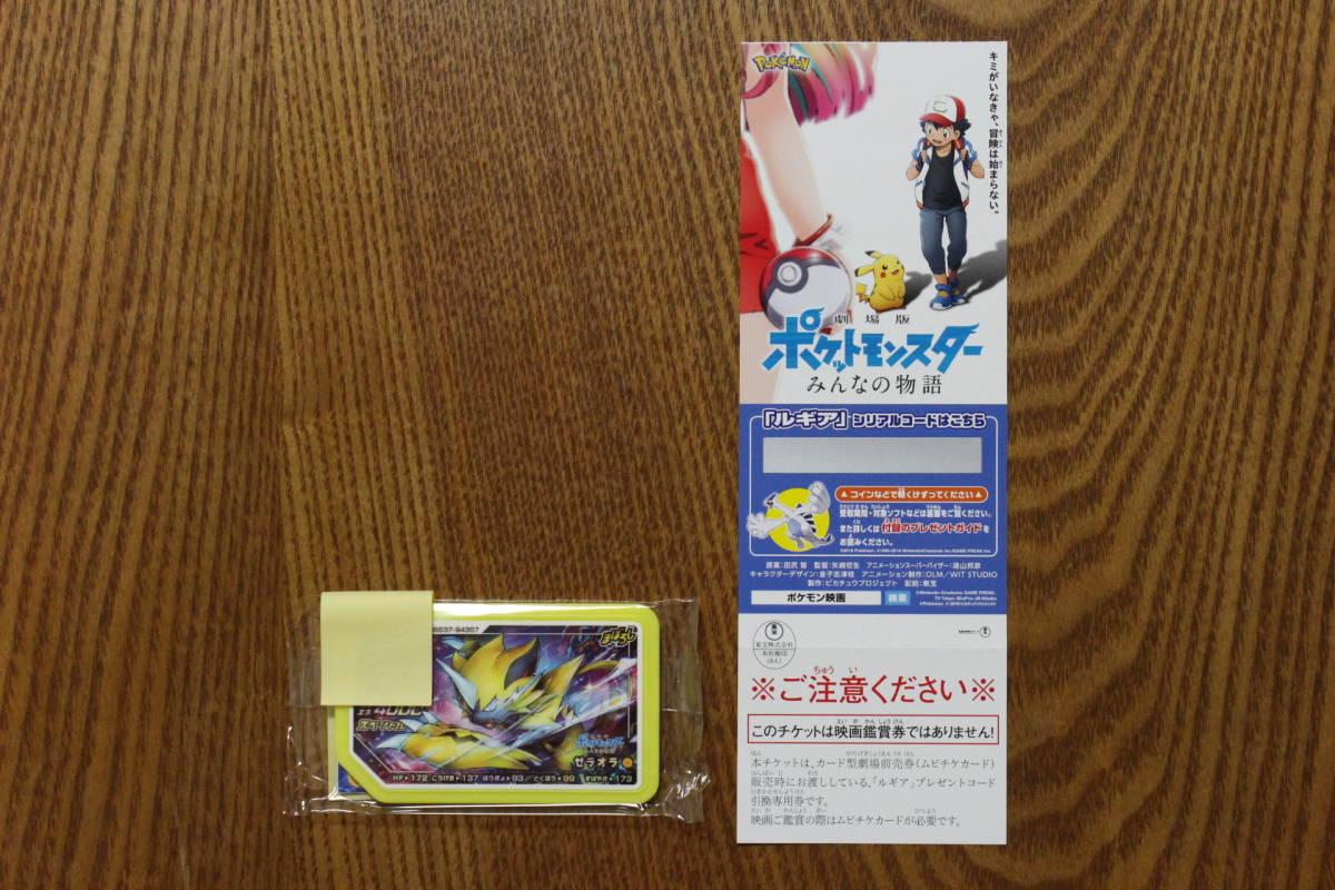 auction n276484099: 【送料無料】◇風のルギア ゼラオラ◇ポケモン 映画