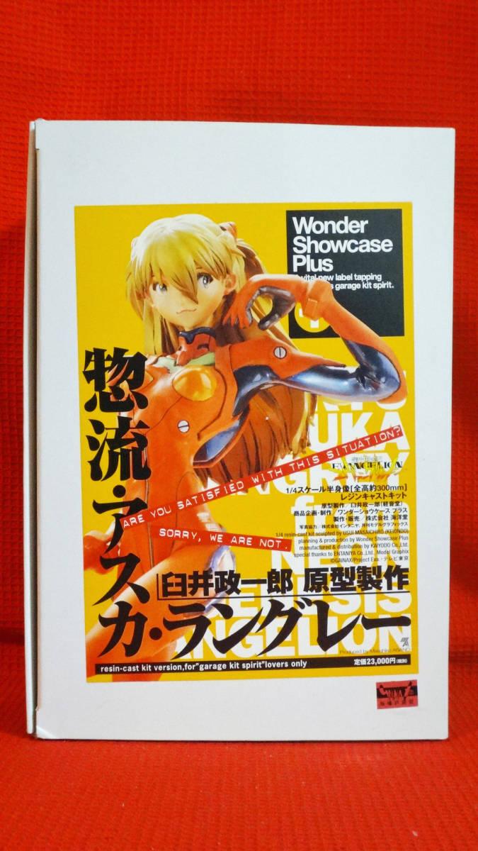 Wonder Showcase Plus/ワンダーショーケースプラス 1/4 新世紀エヴァンゲリオン 惣流・アスカ・ラングレー【レジンキット/ガレキ】_画像1