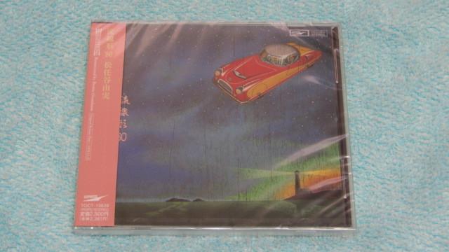 新品CD◇松任谷由実 - 流線形'80(1999リマスター山下達郎,来生たかお)シティポップ(EMIピンク帯)_画像1