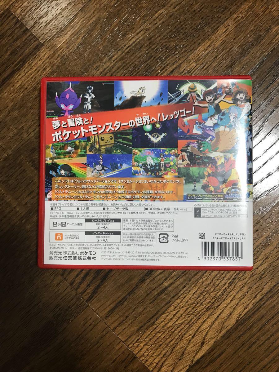 中古美品】任天堂 3ds ポケットモンスター ウルトラサン ソフト ポケモン