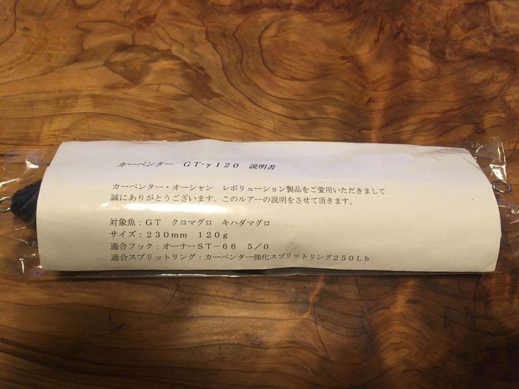 新品未使用 カーペンター GT-γ120 ガンマ(ブルーフィッシュ 舞姫 幻影 BF MH GE)_画像2