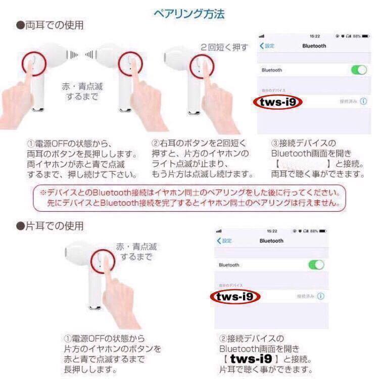 即決あり☆送料無料☆tws-i9 Bluetooth4.2 ワイヤレスイヤホン 白 高音質 iPhone android Bluetoothデバイス 新品 国内在庫・国内発送_画像10