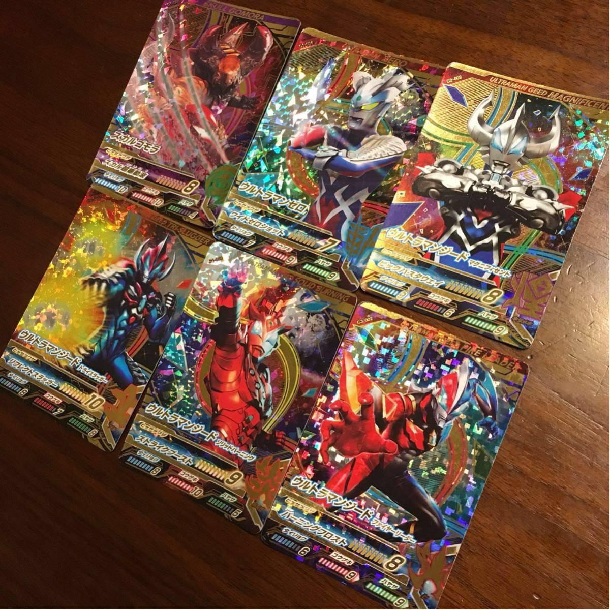 ウルトラレアカードが6枚あります!