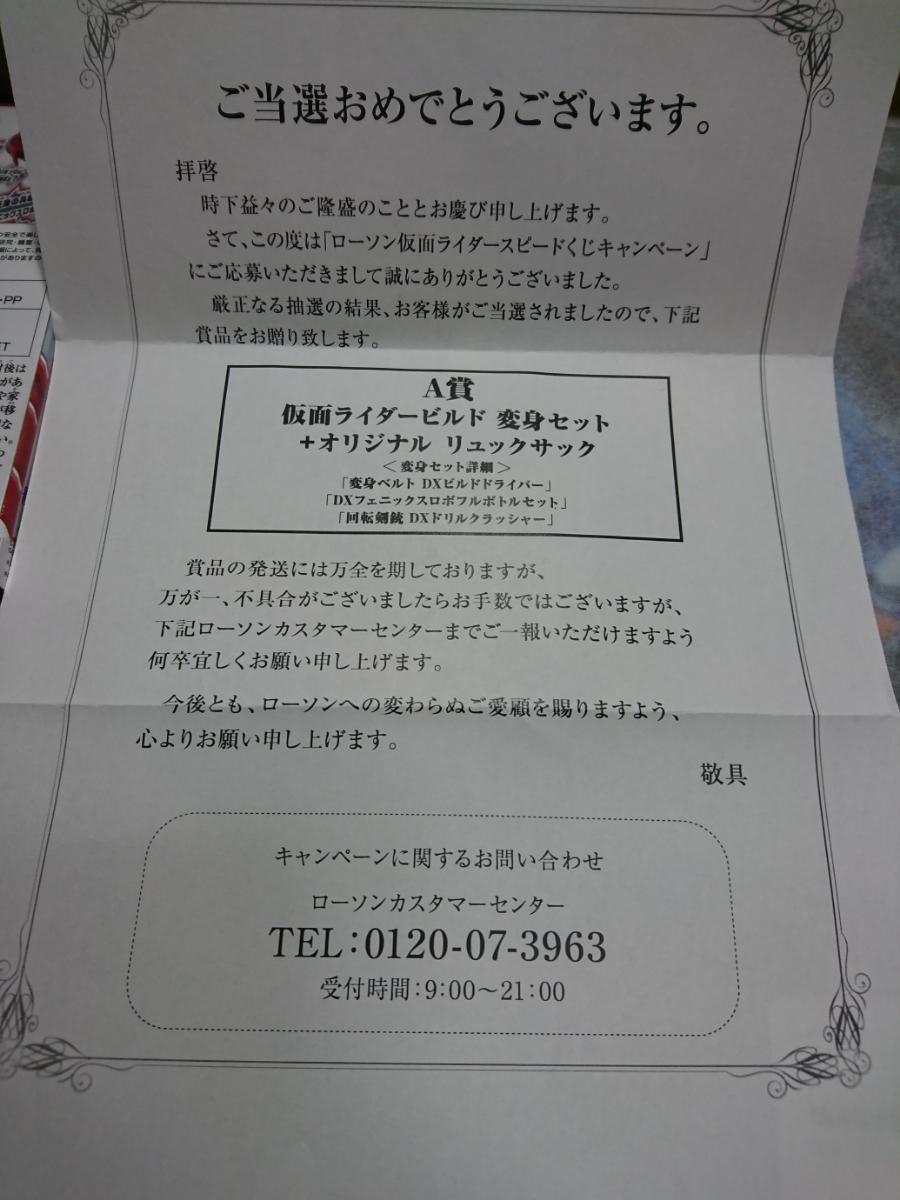 仮面ライダービルド 変身セット+限定数100 ローソンくじ当選品!!_画像3