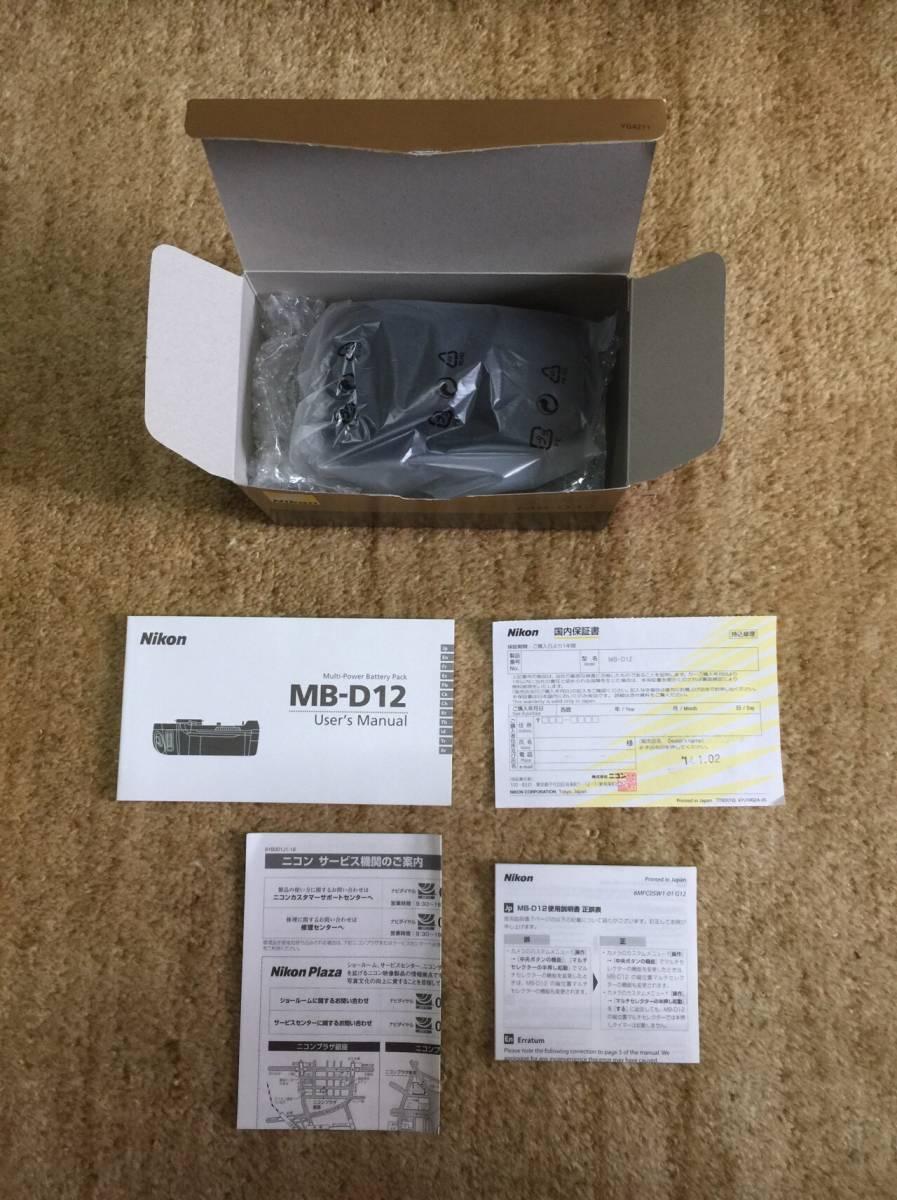 ★新品同様未使用品★ニコン Nikon MB-D12  純正バッテリーグリップ (D800/D800E D810 D810A対応)_画像3