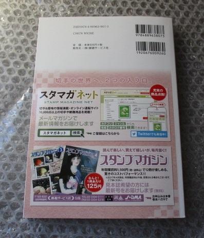◇さくら日本切手カタログ2018年...