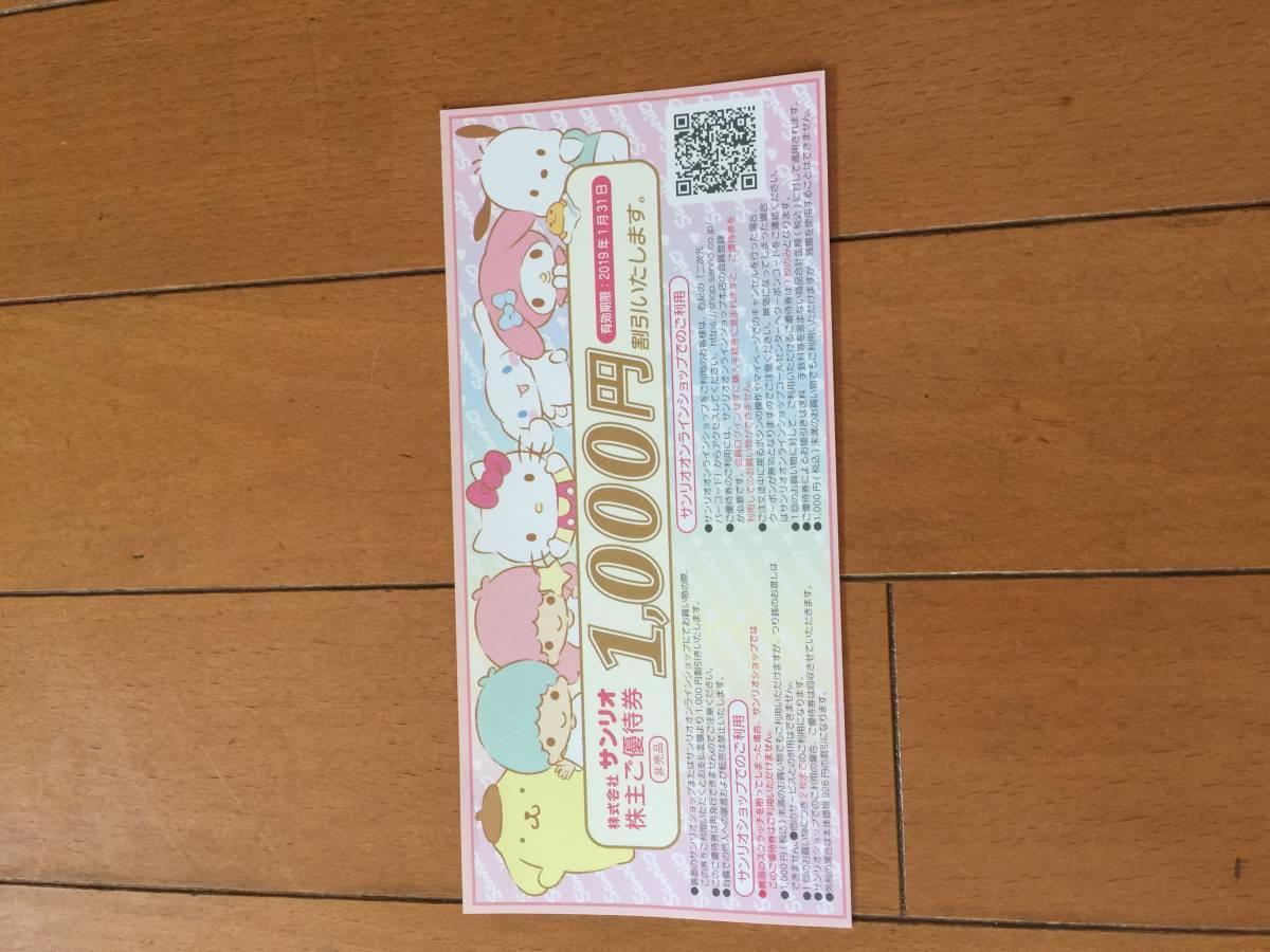 送料無料:サンリオ ピューロランド株主優待券3枚+ショップでの1,000円割引券_画像3