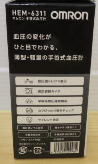 OMRON オムロン 自動血圧計 HEM-6311 新品②_画像3