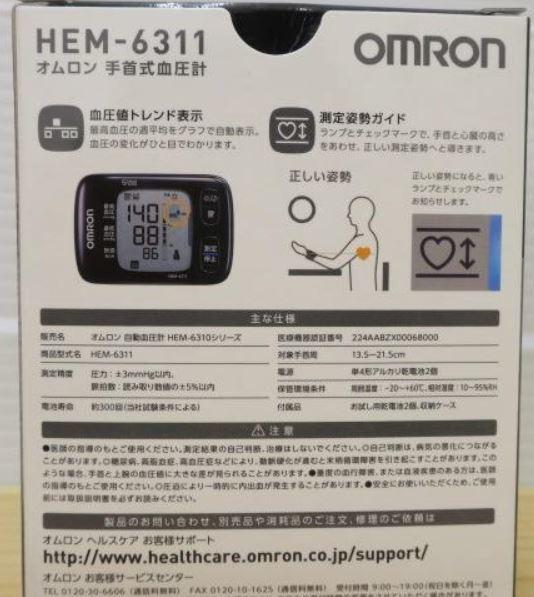 OMRON オムロン 自動血圧計 HEM-6311 新品②_画像2