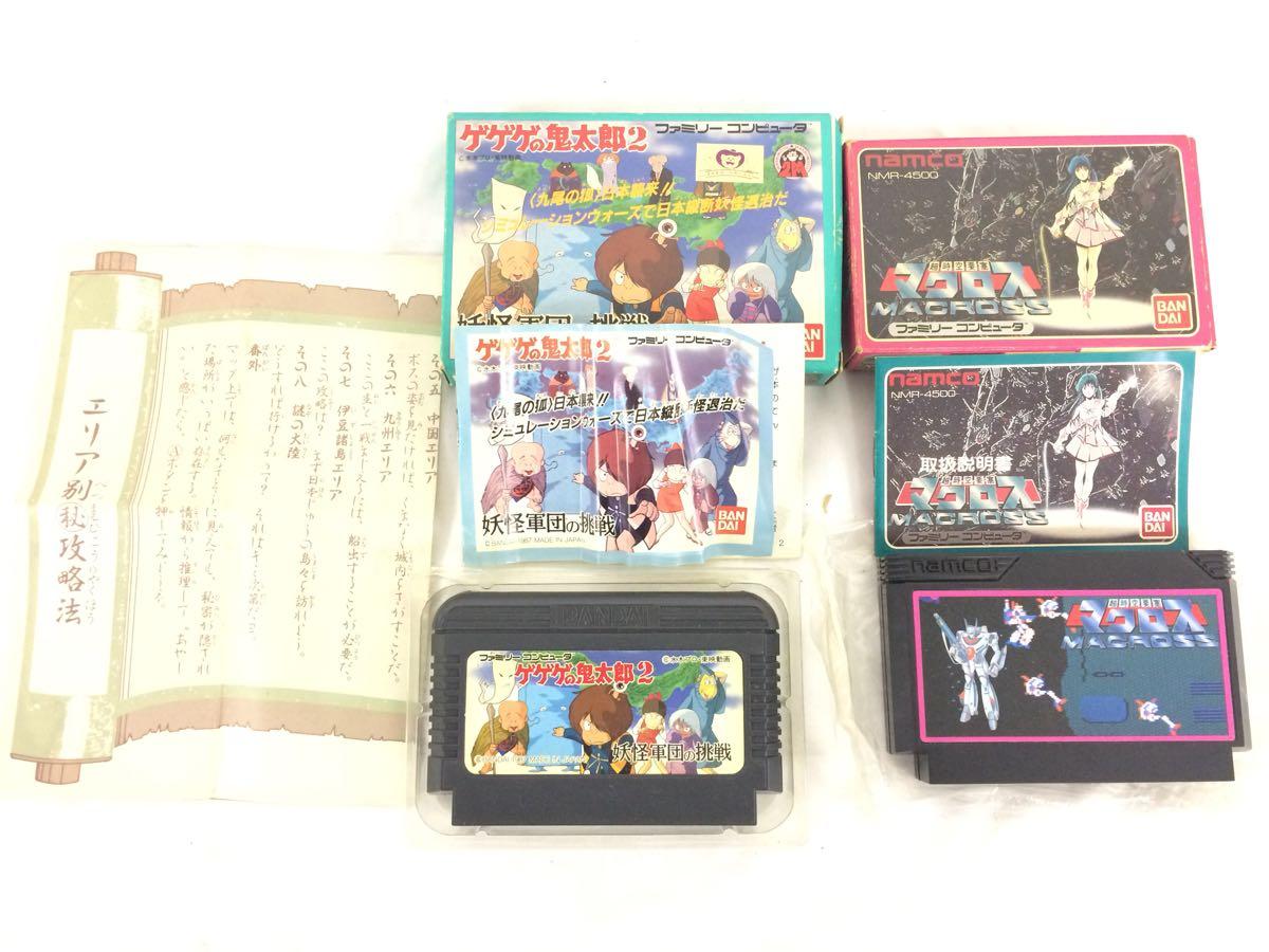 ファミコン ソフト 48本セット まとめて ゲームソフト ファミリーコンピュータ 任天堂 一部箱付き 動作未確認 ドラクエ マリオ KH10-11_画像8