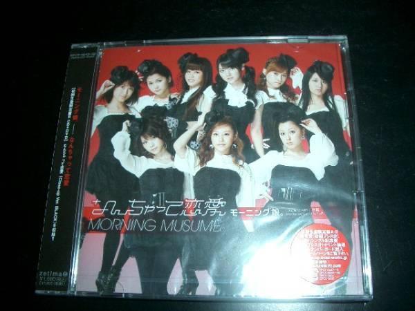 モーニング娘。なんちゃって恋愛 (初回限定盤B) CD+DVD 未開封品_画像1