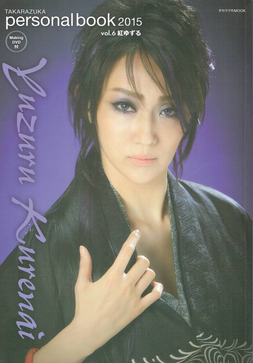写真集 TAKARAZUKA personal book 2015 vol.6 紅ゆずる DVD付 宝塚クリエイティブアーツ_画像2