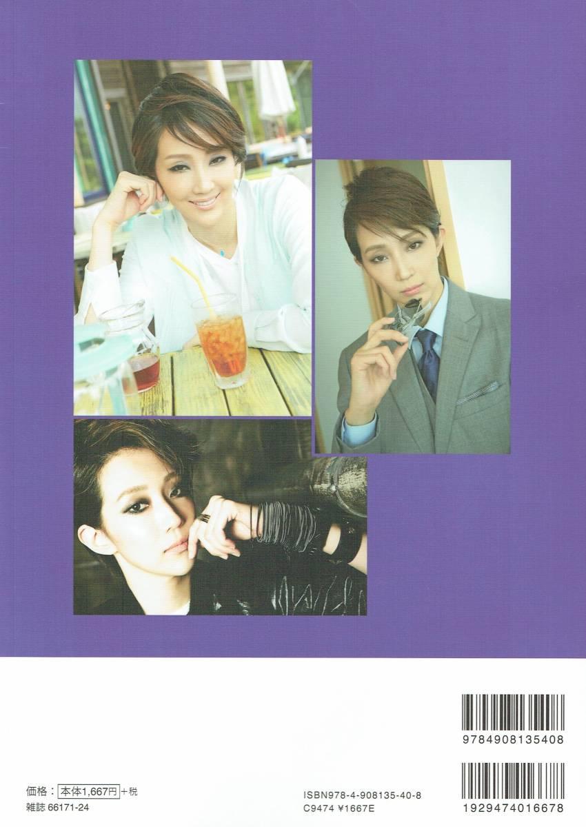 写真集 TAKARAZUKA personal book 2015 vol.6 紅ゆずる DVD付 宝塚クリエイティブアーツ_画像1