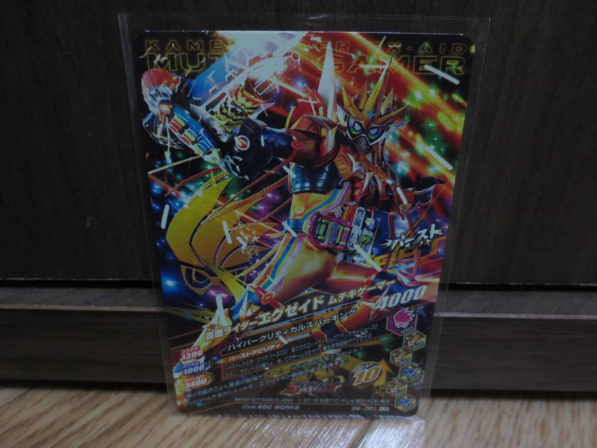■■ガンバライジング G6-001 LR 仮面ライダーエグゼイド ムテキゲーマー 即決_画像2