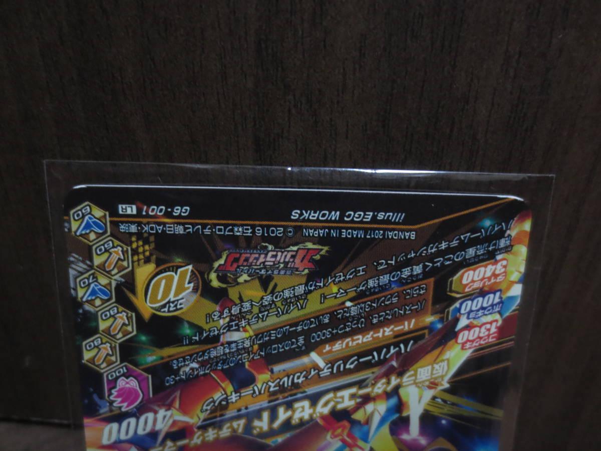 ■■ガンバライジング G6-001 LR 仮面ライダーエグゼイド ムテキゲーマー 即決_画像4