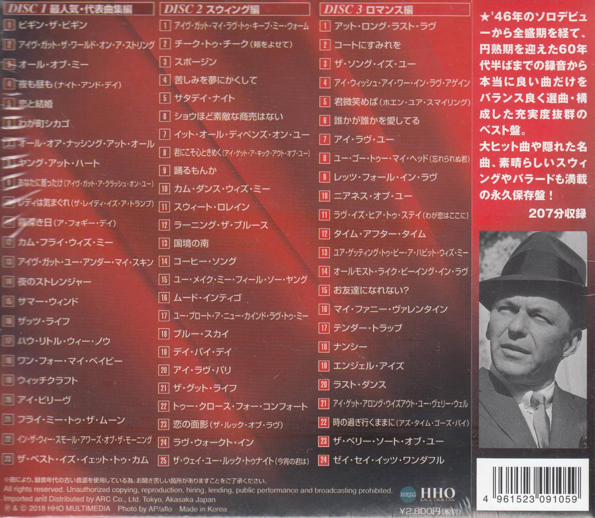 【新品・即決CD】フランク・シナトラ/スーパーベスト・3枚組72曲~ビギン・ザ・ビギン、オール・オブ・ミー、ナイト・アンド・デイ 他_画像2