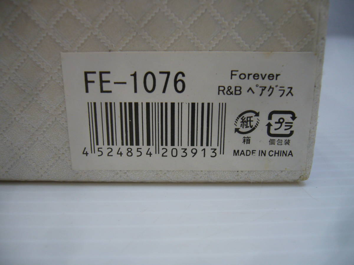 D406★Forever R&B ペアグラス ロックグラス 酒器 コップ アペックスハート★未使用品_画像5